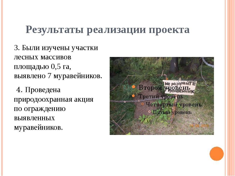 Результаты реализации проекта 3. Были изучены участки лесных массивов площадь...