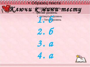 Ключи к мини тесту 1. б 2. б 3. а 4. а