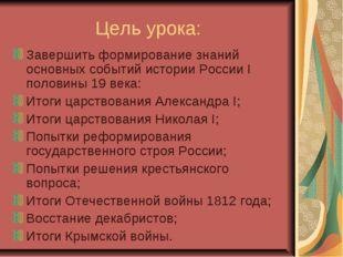 Цель урока: Завершить формирование знаний основных событий истории России I п