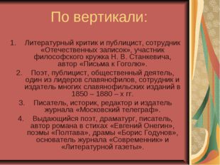 По вертикали: Литературный критик и публицист, сотрудник «Отечественных запис