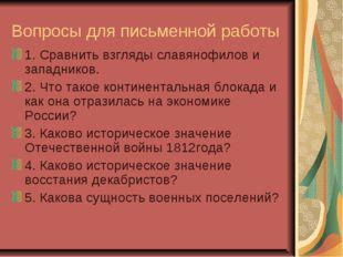 Вопросы для письменной работы 1. Сравнить взгляды славянофилов и западников.