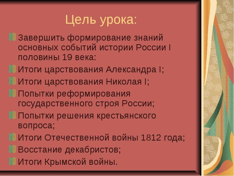 Цель урока: Завершить формирование знаний основных событий истории России I п...