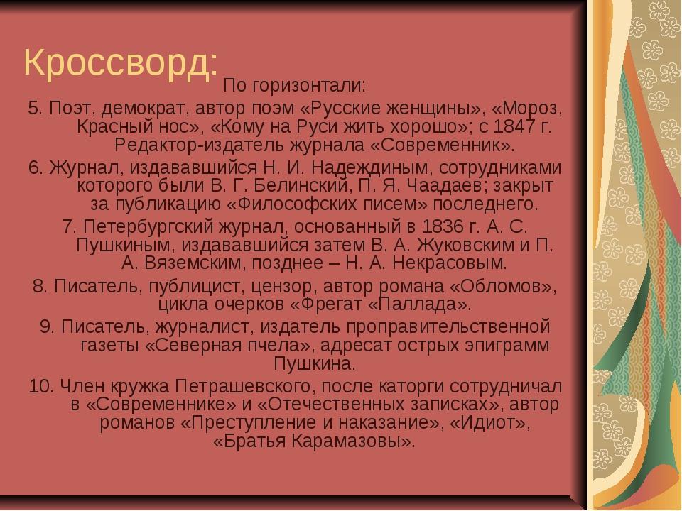 Кроссворд: По горизонтали: 5. Поэт, демократ, автор поэм «Русские женщины», «...
