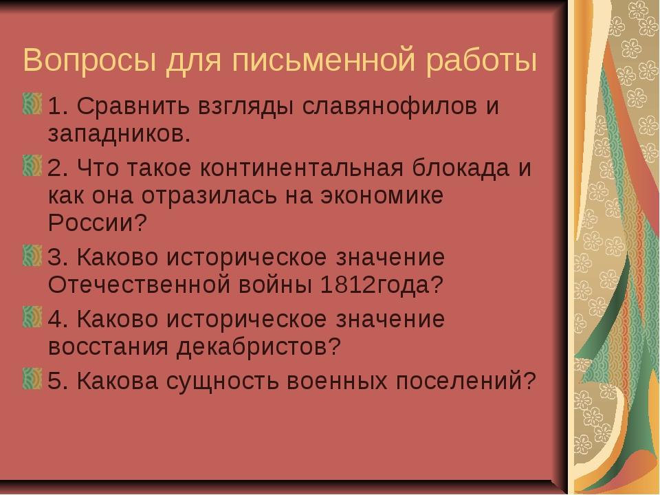 Вопросы для письменной работы 1. Сравнить взгляды славянофилов и западников....