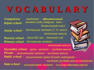 V O C A B U L A R Y Compulsory – міндетті – Infant school– Junior school – Nu