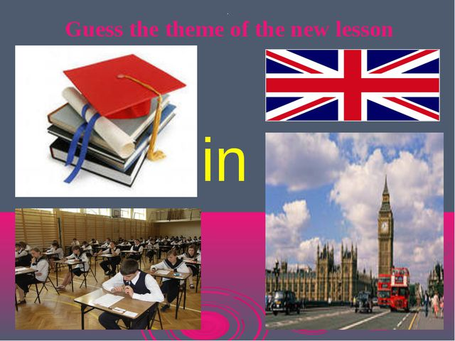 . Great Britain in Education Guess the theme of the new lesson