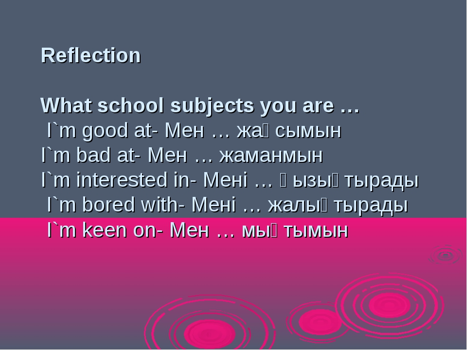Reflection What school subjects you are … I`m good at- Мен … жақсымын I`m bad...
