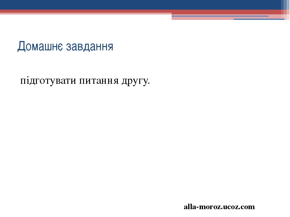 Домашнє завдання підготувати питання другу. alla-moroz.ucoz.com