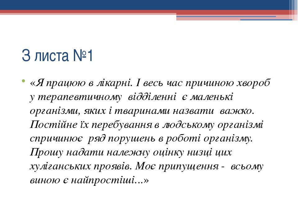З листа №1 «Я працюю в лікарні. І весь час причиною хвороб у терапевтичному...