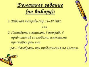 Домашнее задание (по выбору): 1. Рабочая тетрадь стр.11–12 №12 или 2. Состави