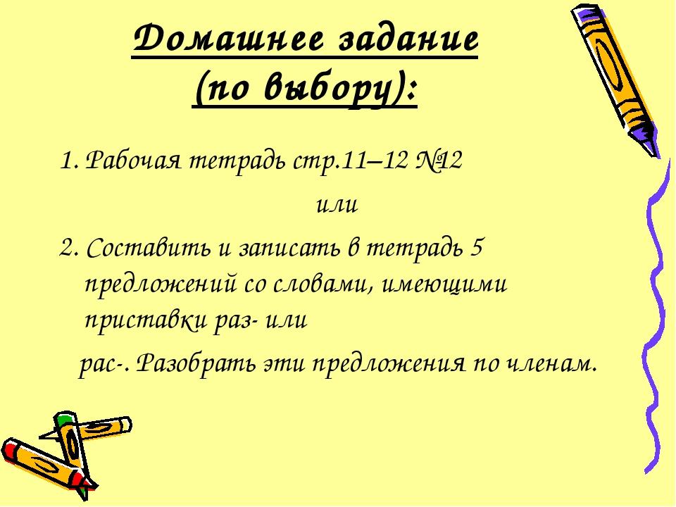 Домашнее задание (по выбору): 1. Рабочая тетрадь стр.11–12 №12 или 2. Состави...