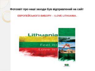 Фотозвіт про наші заходи був відправлений на сайт ЕВРОПЕЙСЬКОГО ВИБОРУ - I L