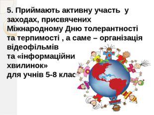 5. Приймають активну участь у заходах, присвячених Міжнародному Дню толерантн