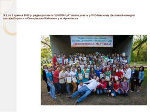 """З 1 по 3 травня 2013 р. редакція газети""""ШКОЛА.UA"""" взяла участь у VI Обласном"""
