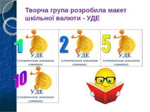 Творча група розробила макет шкільної валюти - УДЕ