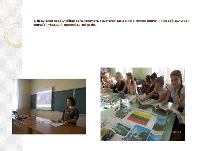 4. Щомісяця євроклубівці організовують тематичні засідання з метою Вивчення...