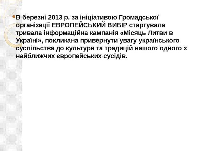 В березні 2013 р. за ініціативою Громадської організації ЕВРОПЕЙСЬКИЙ ВИБІР с...