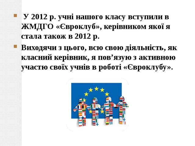 У 2012 р. учні нашого класу вступили в ЖМДГО «Євроклуб», керівником якої я с...
