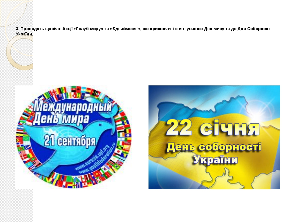 3. Проводять щорічні Акції «Голуб миру» та «Єднаймося!», що присвячені святк...