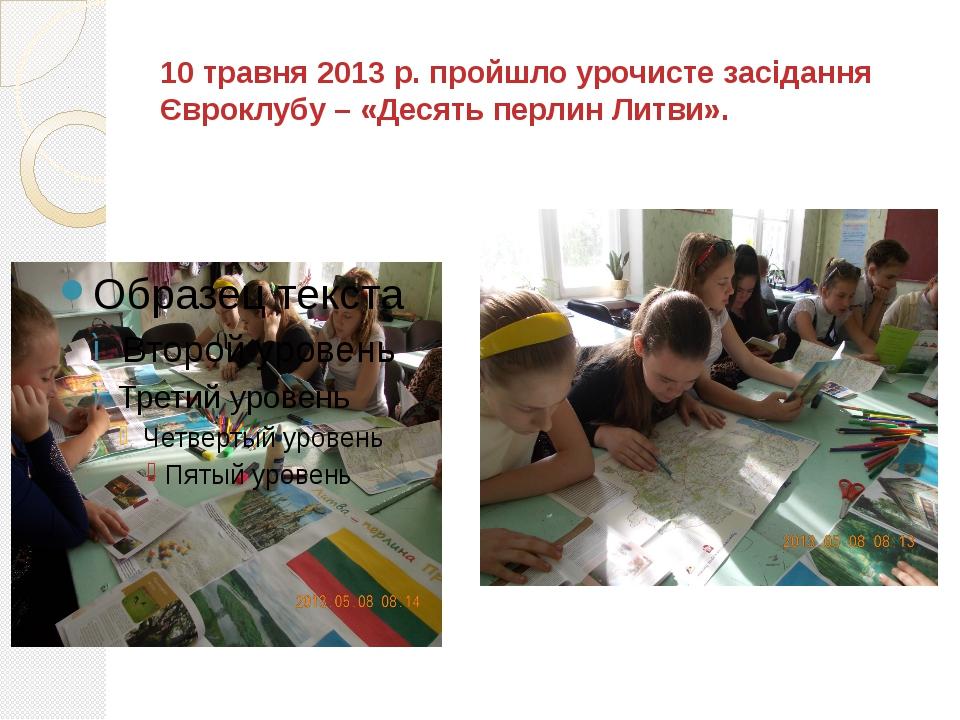 10 травня 2013 р. пройшло урочисте засідання Євроклубу – «Десять перлин Литви».