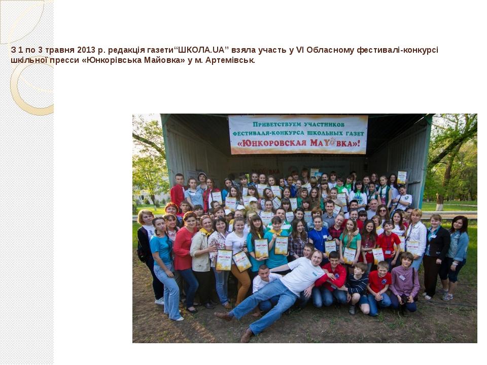 """З 1 по 3 травня 2013 р. редакція газети""""ШКОЛА.UA"""" взяла участь у VI Обласном..."""