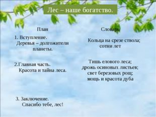 Лес – наше богатство. План Словарь 1. Вступление. Деревья – долгожители план