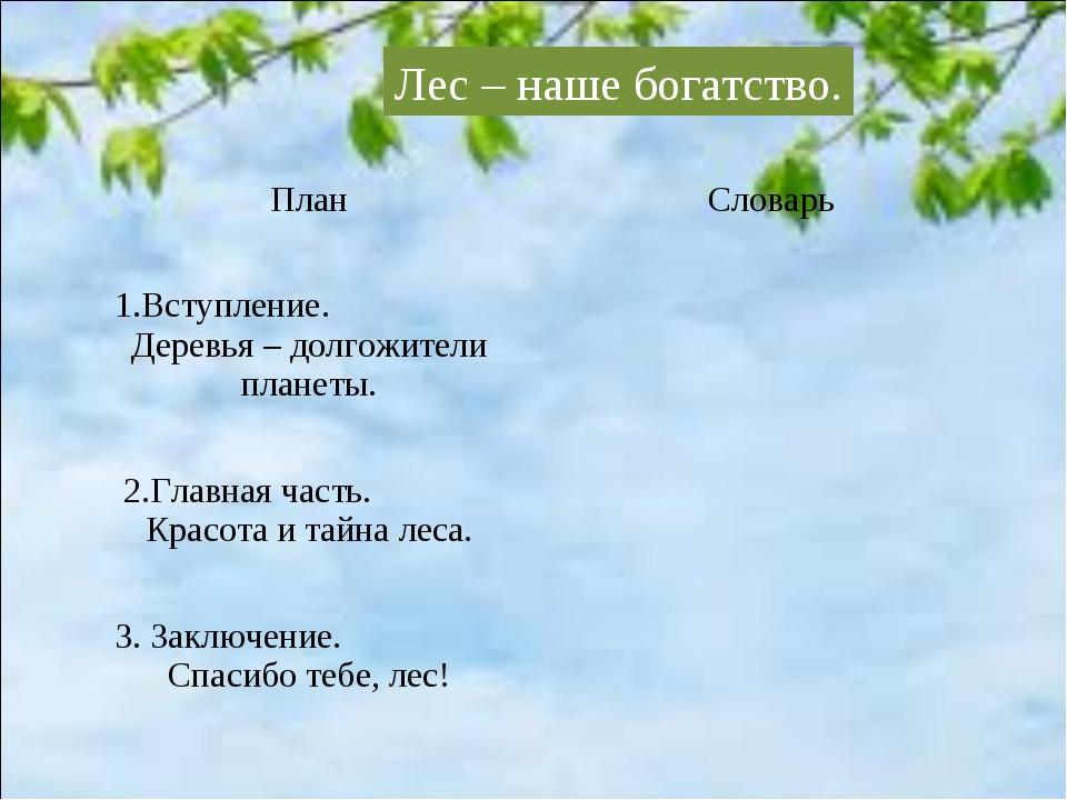Лес – наше богатство. План Словарь 1.Вступление. Деревья – долгожители плане...