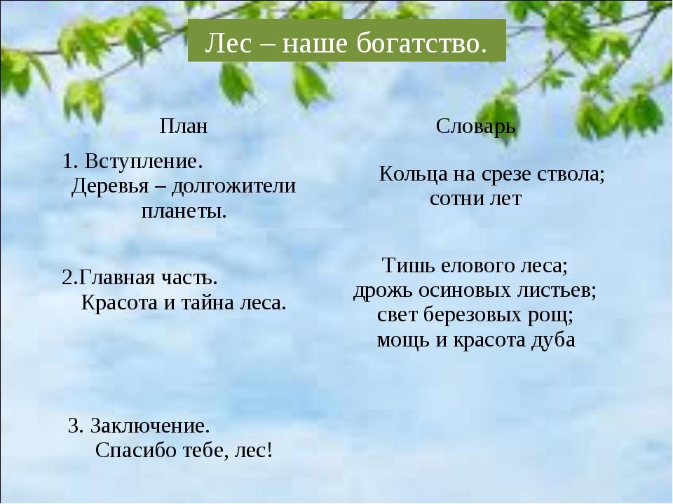 Лес – наше богатство. План Словарь 1. Вступление. Деревья – долгожители план...