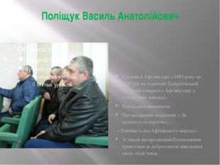 Поліщук Василь Анатолійович Служив в Афганістані з 1983 року по 1985 рік на т