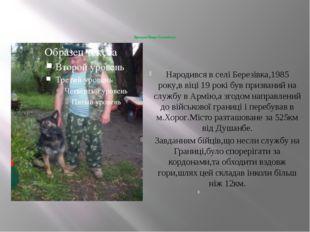 Брощак Петро Євгенієвич  Народився в селі Березівка,1985 року,в віці 19 рокі