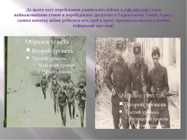 До цього часу перебування радянських військ в Афганістані стало найважливішою...