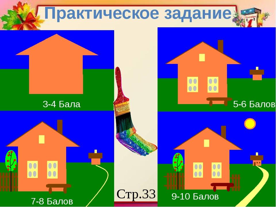 Практическое задание Стр.33 3-4 Бала 5-6 Балов 7-8 Балов 9-10 Балов