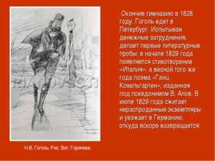 Окончив гимназию в 1828 году, Гоголь едет в Петербург. Испытывая денежные за