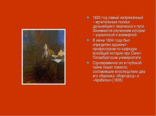 1833 год самый напряжённый – мучительные поиски дальнейшего творческого пути.