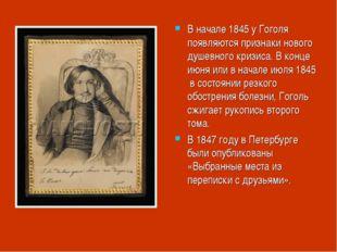 В начале 1845 у Гоголя появляются признаки нового душевного кризиса. В конце