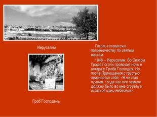 Гоголь готовится к паломничеству по святым местам. 1848 – Иерусалим. Во Свят