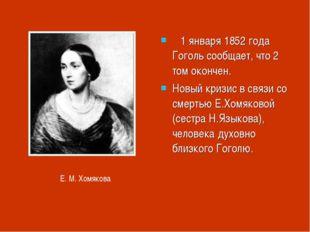 1 января 1852 года Гоголь сообщает, что 2 том окончен. Новый кризис в связи