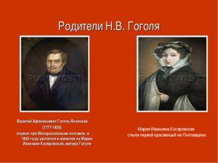 Родители Н.В. Гоголя Василий Афанасьевич Гоголь-Яновский (1777-1825), служил