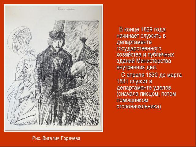 В конце 1829 года начинает служить в департаменте государственного хозяйства...