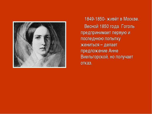 1849-1850- живёт в Москве. Весной 1850 года Гоголь предпринимает первую и по...