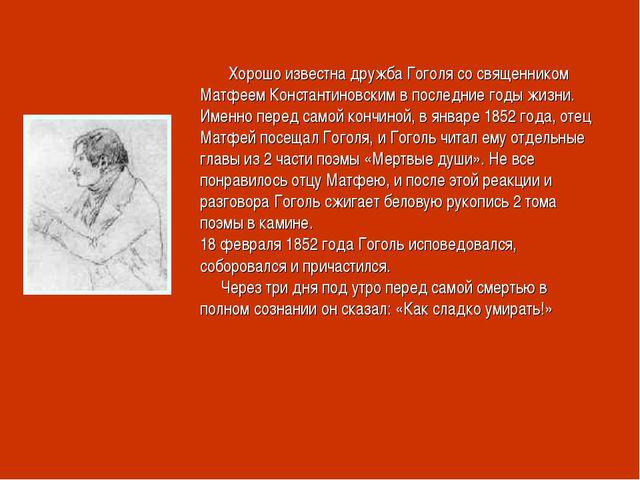 Хорошо известна дружба Гоголя со священником Матфеем Константиновским в посл...
