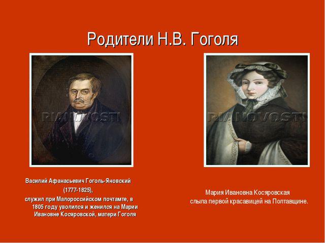 Родители Н.В. Гоголя Василий Афанасьевич Гоголь-Яновский (1777-1825), служил...