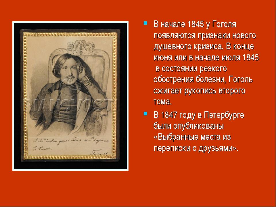 В начале 1845 у Гоголя появляются признаки нового душевного кризиса. В конце...