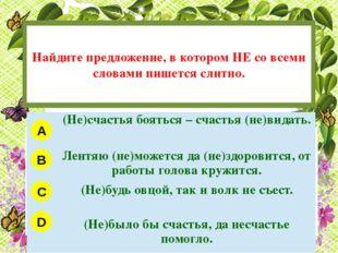 Найдите предложение, в котором НЕ со всеми словами пишется слитно. A B C D (