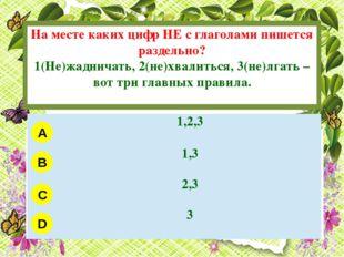 На месте каких цифр НЕ с глаголами пишется раздельно? 1(Не)жадничать, 2(не)х