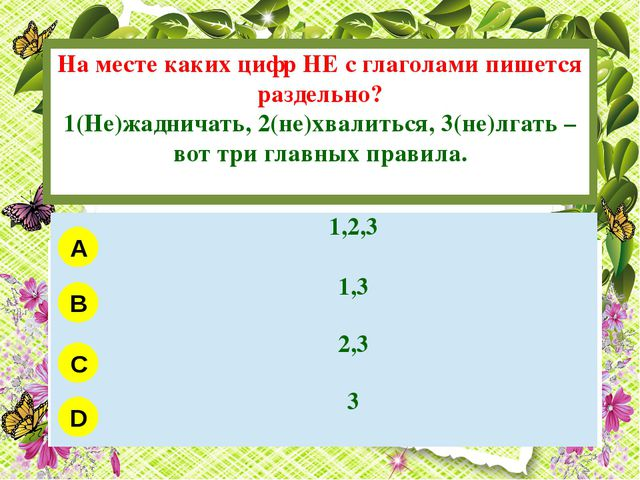 На месте каких цифр НЕ с глаголами пишется раздельно? 1(Не)жадничать, 2(не)х...