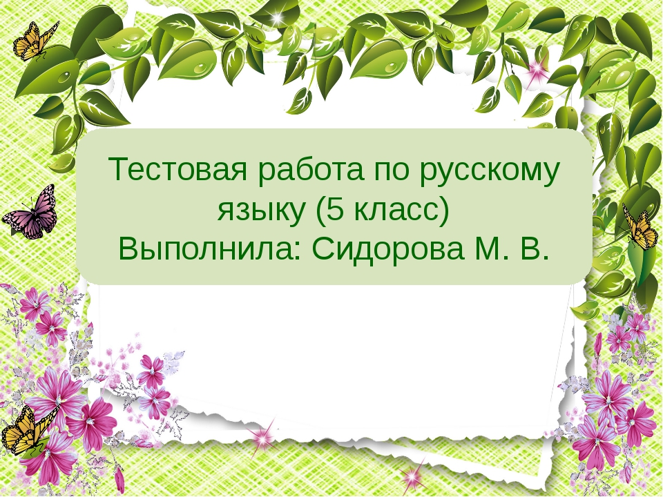 Тестовая работа по русскому языку (5 класс) Выполнила: Сидорова М. В.