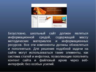 Безусловно, школьный сайт должен являться информационной средой, содержащей м