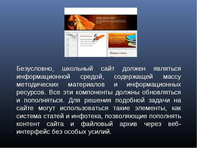 Безусловно, школьный сайт должен являться информационной средой, содержащей м...