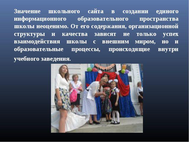 Значение школьного сайта в создании единого информационного образовательного...
